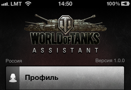 World of Tanks - Assistant