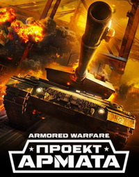 Играть в Armored Warfare